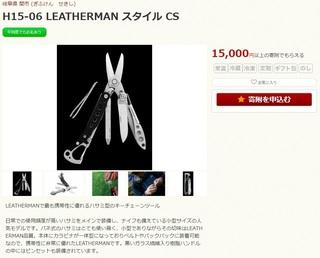 leatherman cs.jpg